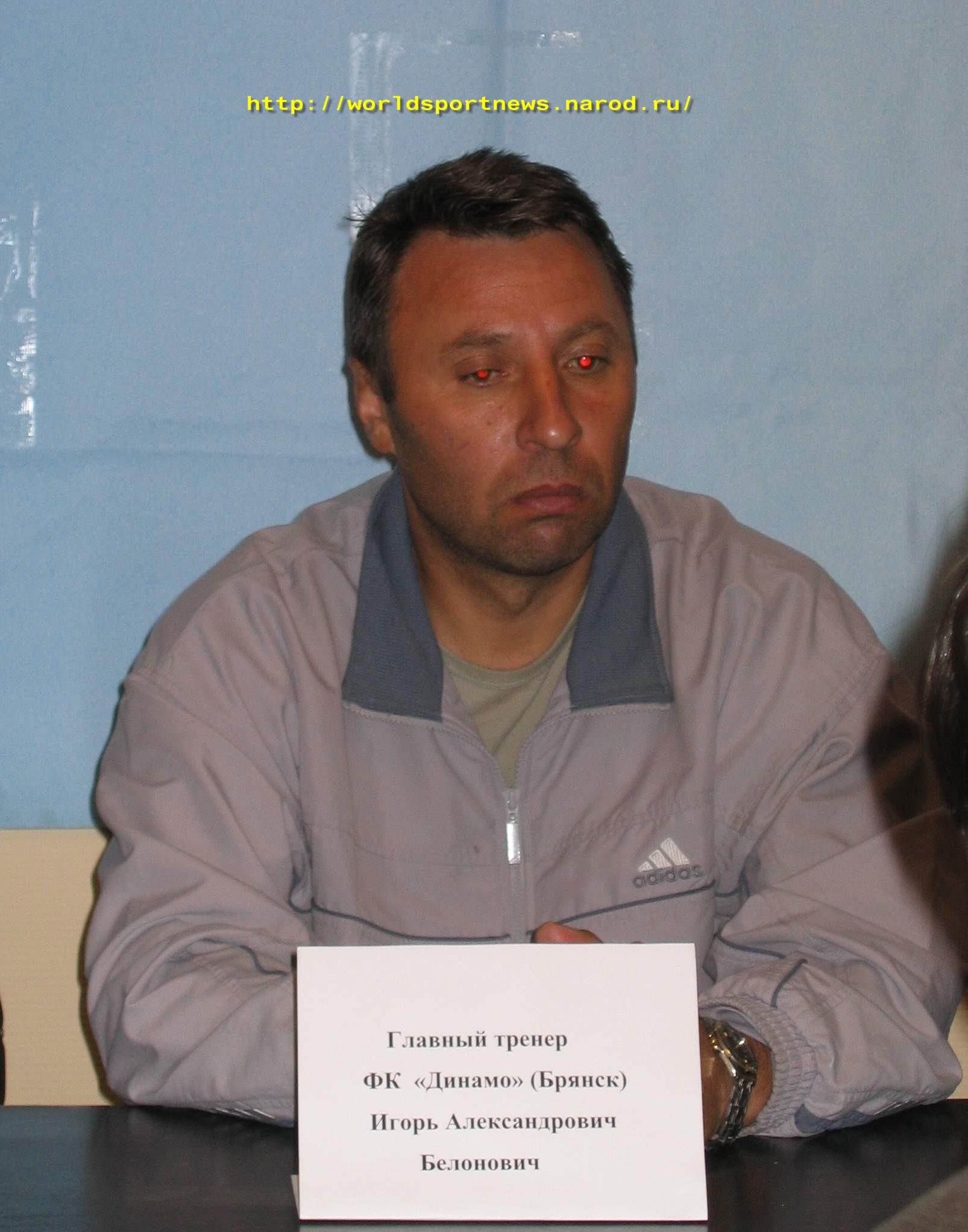 8 Июня 2005 Главный Тренер Команды «Динамо» Брянск И.А.Белонович
