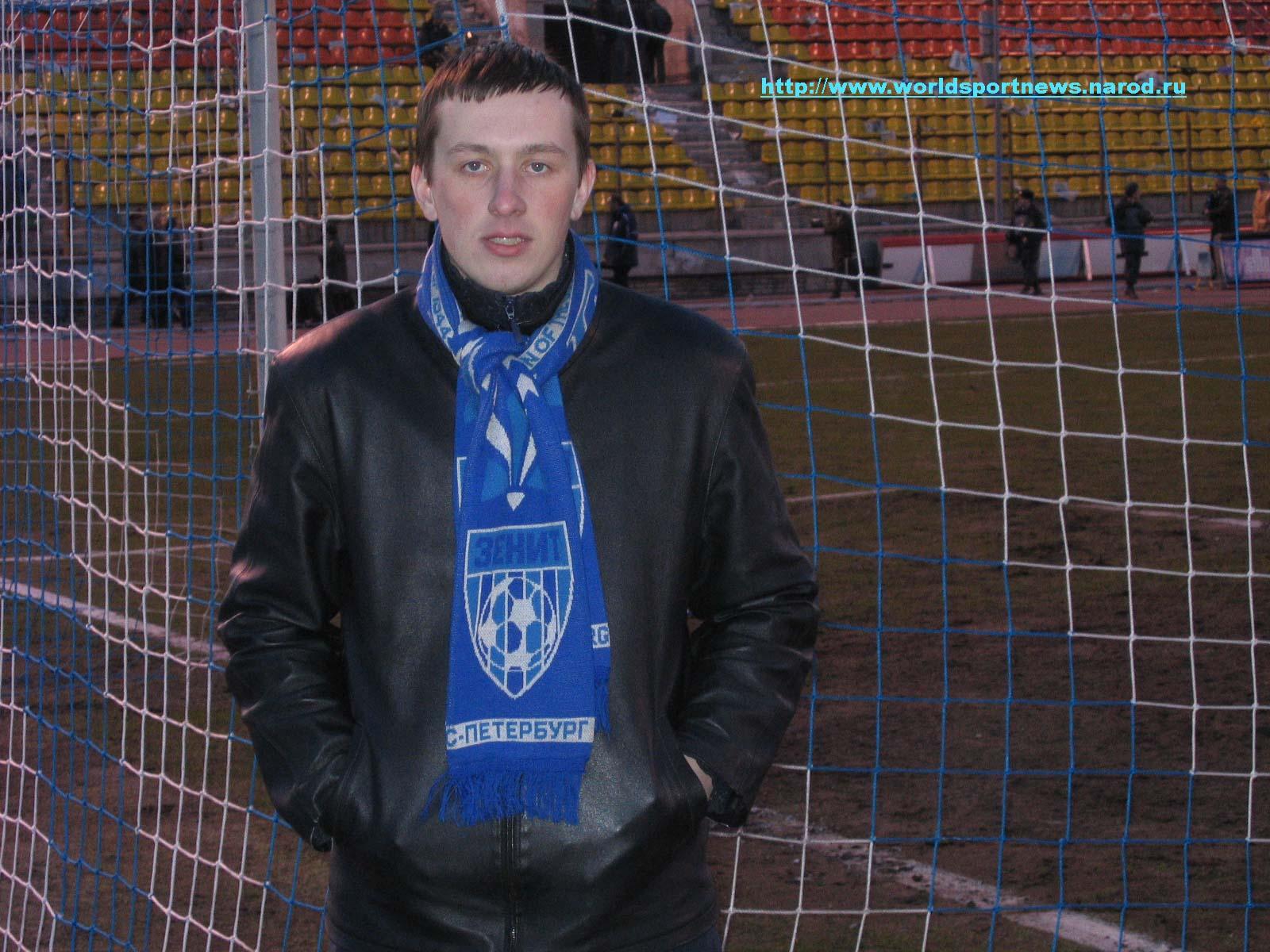 После матча Зенит - Рубин, Максим на стадионе Петровском 7 апреля 2004 года.