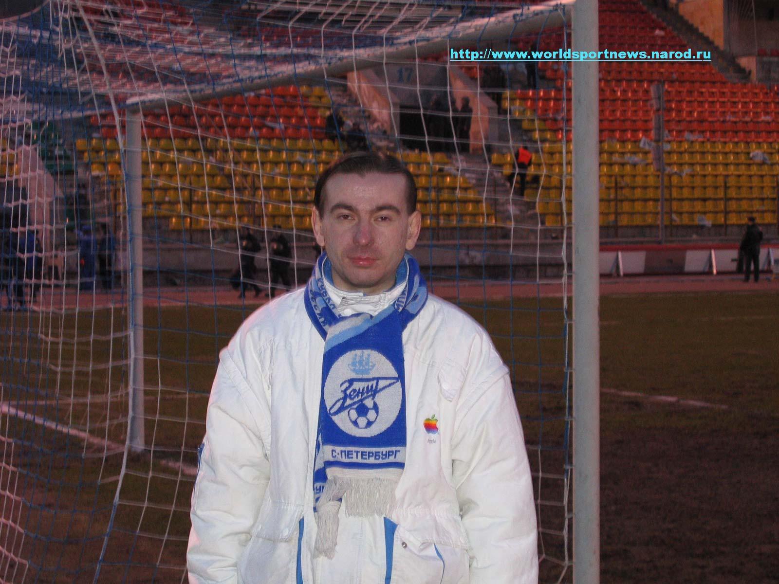 После матча Зенит - Рубин, я на стадионе Петровском 7 апреля 2004 года.