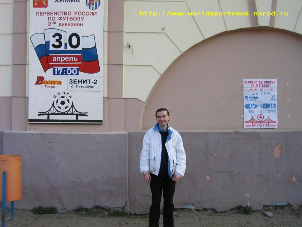 Тверь 30 Апреля 2005